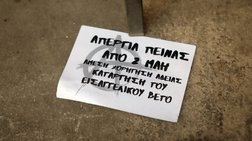Συνθήματα υπέρ του Κουφοντίνα σε γραφεία της Θεσσαλονίκης