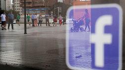 Πόλεμος για το Facebook: Ο Χιουζ θέλει διάσπαση, κατηγορεί τον Ζάκερμπεργκ