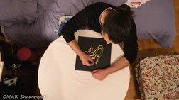 xalint-tzamoul-suros-prosfugas-metatrepei-lekseis-se-kalligrafiki-texni