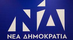 ΝΔ: Ο Τσίπρας-Μινχάουζεν να απαντήσει γιατί απέκρυψε τις σκαφάτες διακοπές