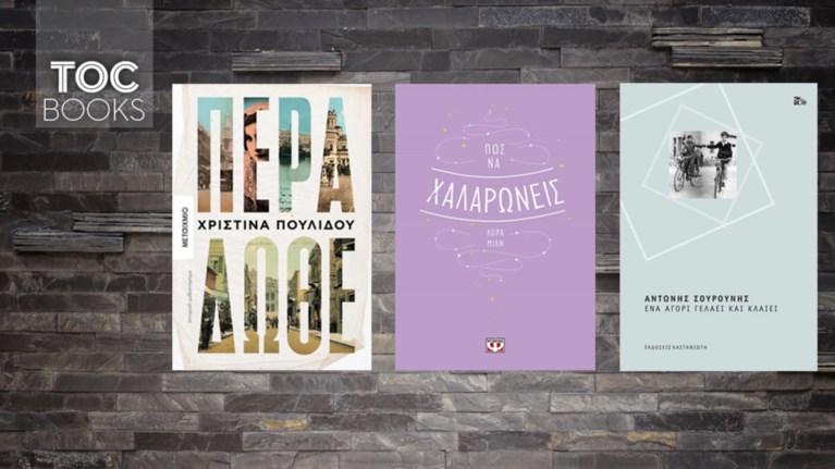 toc-books-apo-ti-suro-tou-19ou-aiwna-sti-thessaloniki-twn-megalwn-oneirwn