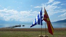 Κυρώθηκε η συμφωνία για τα συνοριακά σημεία διέλευσης σε Πρέσπες,Προμάχους