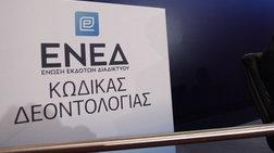 o-dimitris-giannakopoulos-neos-proedros-stin-enwsi-ekdotwn-diadiktuou