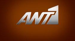 """""""Κλείδωσαν"""" στον ΑΝΤ1: αυτά είναι τα σίριαλ της νέας σεζόν"""
