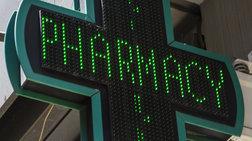 Τροπολογία: Απαγορεύσεις στη λειτουργία φαρμακείων σε γιορτές και αργίες