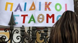 Aπό τη Δευτέρα οι αιτήσεις για εγγραφές στους παιδικούς σταθμούς του ΟΑΕΔ