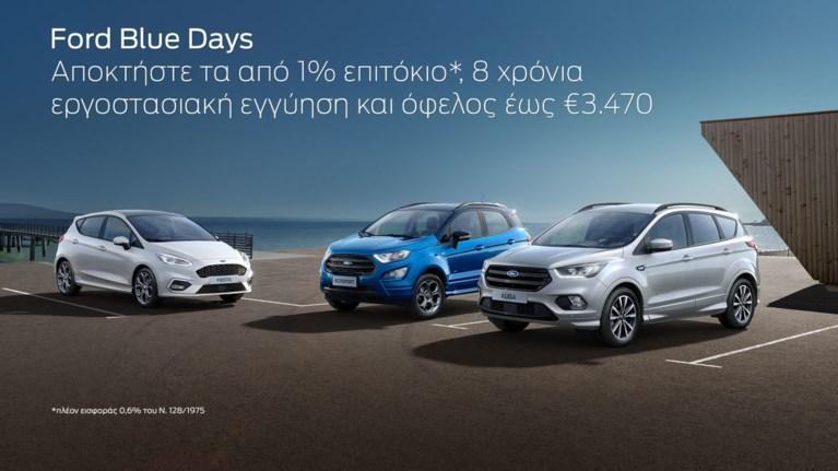 ford-blue-days-apoktiste-to-ford-twn-oneirwn-sas