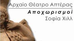 Το αρχαίο θέατρο 'Απτερας σε «λειτουργία» μετά από ανασκαφή κι αποκατάσταση