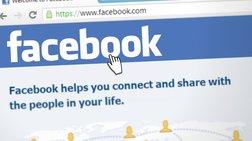 Θεσσαλονίκη: Άνδρας αναρτούσε στο FB φωτογραφίες γυναικών και ανηλίκων