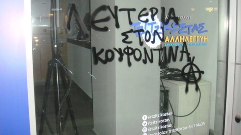 sunthimata-uper-koufontina-se-eklogiko-kentro-tou-tzitzikwsta