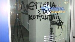 Συνθήματα υπέρ Κουφοντίνα σε εκλογικό κέντρο του Τζιτζικώστα