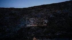 Το Διεθνές Φεστιβάλ Κινηματογράφου της Σύρου επιστρέφει