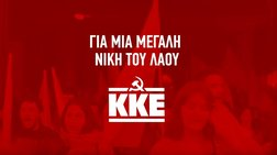 neo-spot-kke-kata-tsipra---mitsotaki-na-dialusoume-to-skotadi