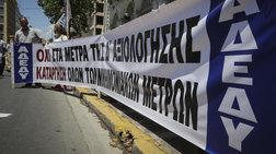 ΑΔΕΔΥ: Οργή και αγανάκτηση για την απόφαση του ΣτΕ