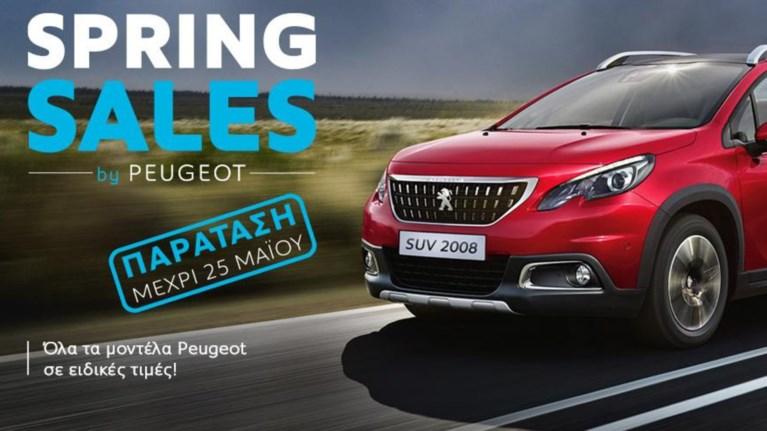 paratasi-gia-tis-spring-sales-tis-peugeot-ews-to-sabbato-25-maiou