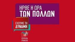 Στη δημοσιότητα το 10λεπτο προεκλογικό σποτ του ΣΥΡΙΖΑ