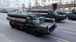 Μόσχα: Απαράδεκτο το τελεσίγραφο ΗΠΑ σε Τουρκία για τους S-400