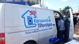 Το Κοινωνικό Πλυντήριο Skip δίπλα σε όλους όσοι έχουν ανάγκη