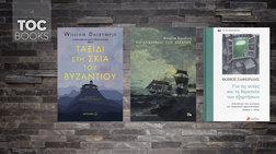 TOC BOOKS: Βυζαντινοί μοναχοί, πειρατές κι η πορεία προς την απεξάρτηση