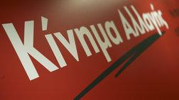 kinal-gia-eksaggelies-tsipra-brisketai-se-paniko