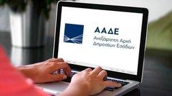 Εκτός λειτουργίας οι εφαρμογές της ΑΑΔΕ από τις 16:00 έως τις 19:00