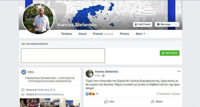 Εκτός ΝΔ ο Στεφανίδης μετά την ρατσιστική ανάρτηση για Κούνεβα
