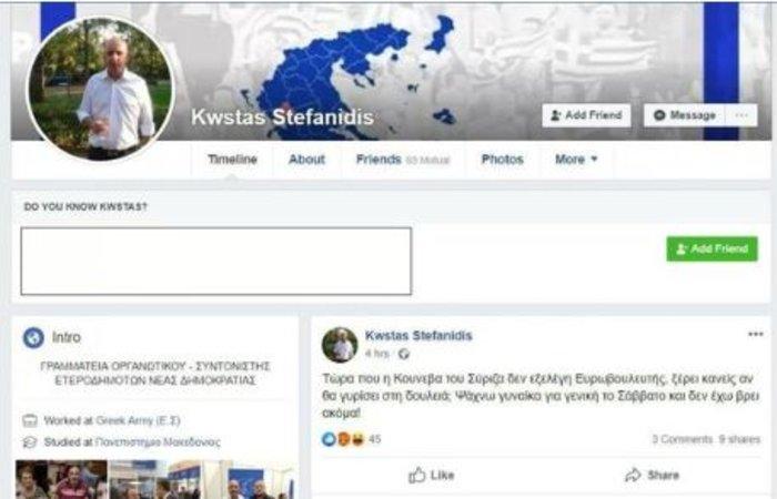 ΣΥΡΙΖΑ: Να πάρει θέση η ηγεσία της ΝΔ για τα ρατσιστικά σχόλια στην Κούνεβα
