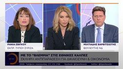ΣΥΡΙΖΑ-ΝΔ: Στα άκρα η αντιπαράθεση για τη Δικαιοσύνη