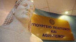 Απάντηση του ΥΠΠΟΑ στην δήλωση Όλγας Κεφαλογιάννη