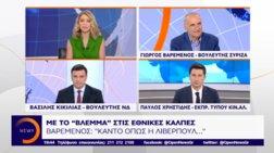 baremenos-kikilias-xristidis-gia-ethnikes-ekloges-kai-tin-krisi-sto-kin-al