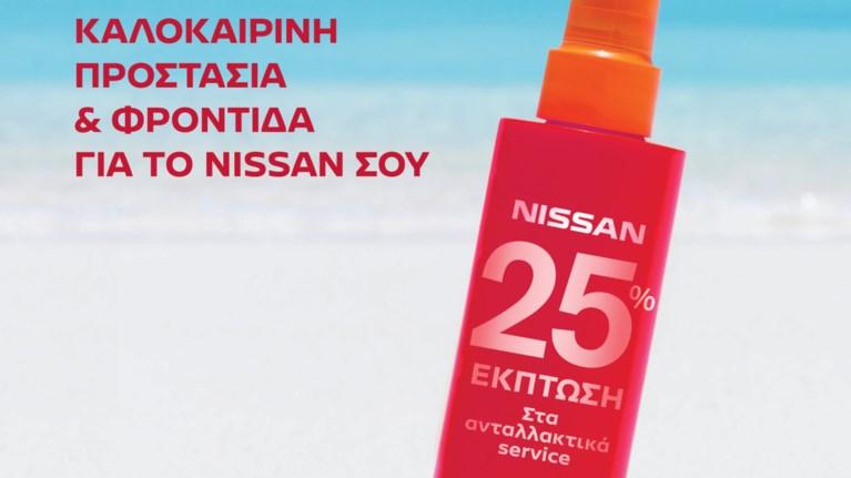 nissan-all-clear-service-kai-auto-to-kalokairi-me-ekptwseis
