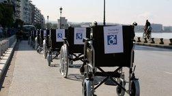 Διαμαρτυρία με αμαξίδια στη Θεσσαλονίκη: «Επιστρέφω σε 5 λεπτά»