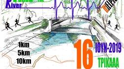 """""""Follow the River"""": Αγώνες δρόμου σε Τρίκαλα, Έδεσσα, Άρτα"""