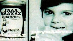 """Κλείνει το εργοστάσιο του """"Γάλα Βλάχας"""" μετά 45 χρόνια"""