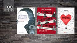 toc-books-o-theotokas-i-autoektimisi-kai-igetes-upo-tin-epireia-ousiwn