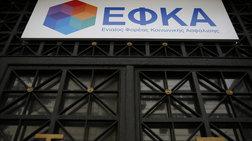 ΕΦΚΑ: Δικαίωμα σύνταξης στους οφειλέτες που θα υπαχθούν στη ρύθμιση