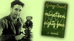 """Εβδομήντα χρόνια αφότου πρωτοκυκλοφόρησε, το """"1984"""" του Τζορτζ Όργουελ"""