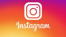 Έρχεται η νέα μεγάλη αλλαγή στο Instagram- Σε τι βοηθάει τους χρήστες