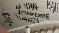 apth-bandalismoi-kai-xrisi-narkwtikwn-stin-polutexniki-sxoli