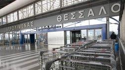 """Κινητοποίηση στο αεροδρόμιο """"Μακεδονία"""" για έκτακτη προσγείωση αεροσκάφους"""