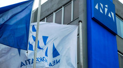 ΝΔ: Ο ελληνικός λαός ανάγκασε τον κ. Τσίπρα να προκηρύξει εκλογές