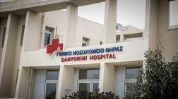 Νοσοκομείο Σαντορίνης:Καταγγελία για υπερχρέωση εξετάσεων