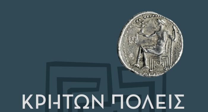 Ο Κρητικός πολιτισμός μέσα από τα νομίσματα των αρχαίων