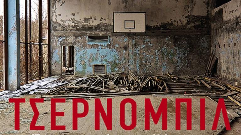 tsernompil-ena-xroniko-tou-mellontos-to-biblio-pisw-apo-ti-seira