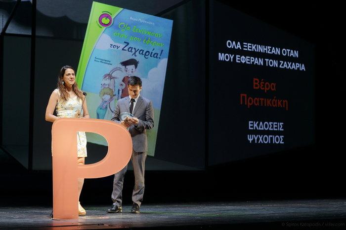 Η Βέρα Πρατικάκη νικήτρια στην κατηγορία Εφηβική Λογοτεχνία με τον εκδότη της Νίκο Ψυχογιό