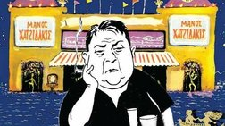 25 χρόνια πέρασαν: Η ζωή και τα αποφθέγματα του Μ. Χατζηδάκι