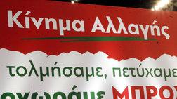 Τα ψηφοδέλτια του ΚΙΝΑΛ σε 5 εκλογικές περιφέρειες