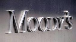 Ράπισμα από Moody's: Υποβάθμισε 18 τουρκικές τράπεζες