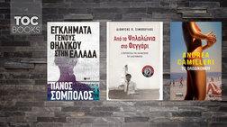 toc-books-poreia-ektokseusis-thiluka-egklimata-ki-wmos-italikos-erwtismos
