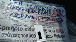 Καταγγελία ΚΚΕ για χρυσαυγίτικες απειλές κατά μέλους του